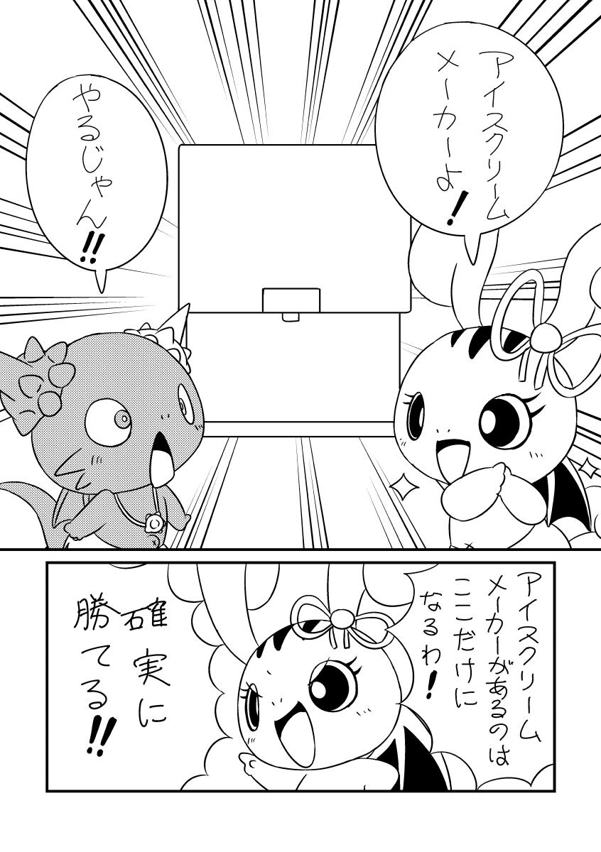 ソフトクリームメーカー! (3ページめ)