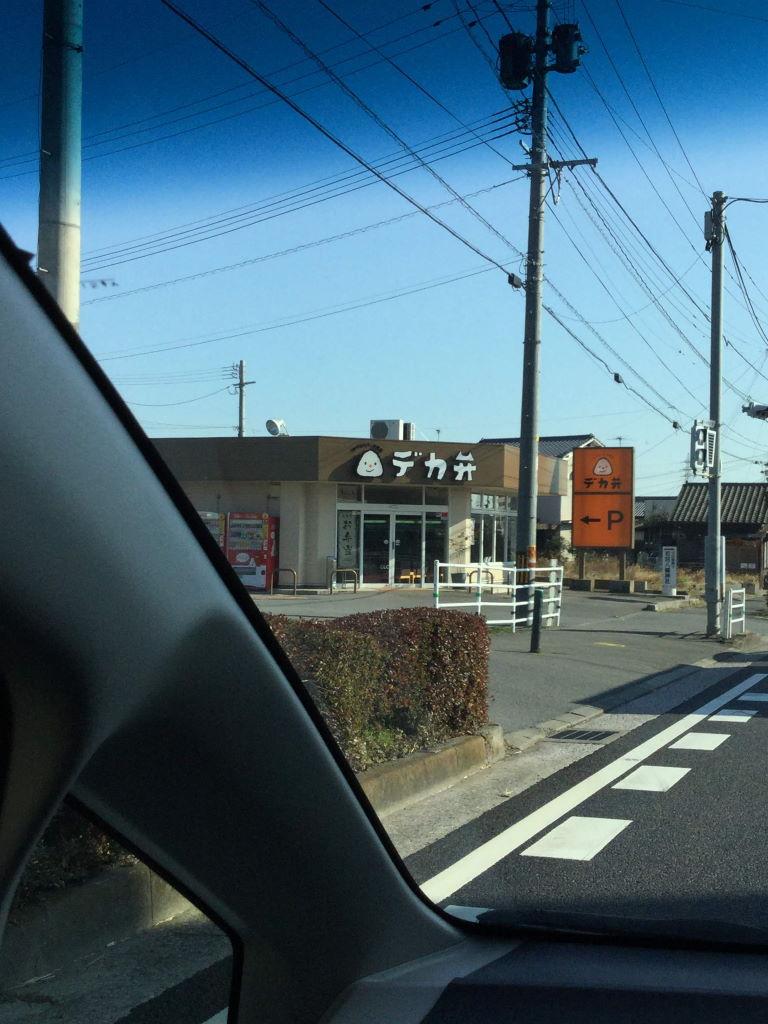 車窓から見える「デカ弁」の文字