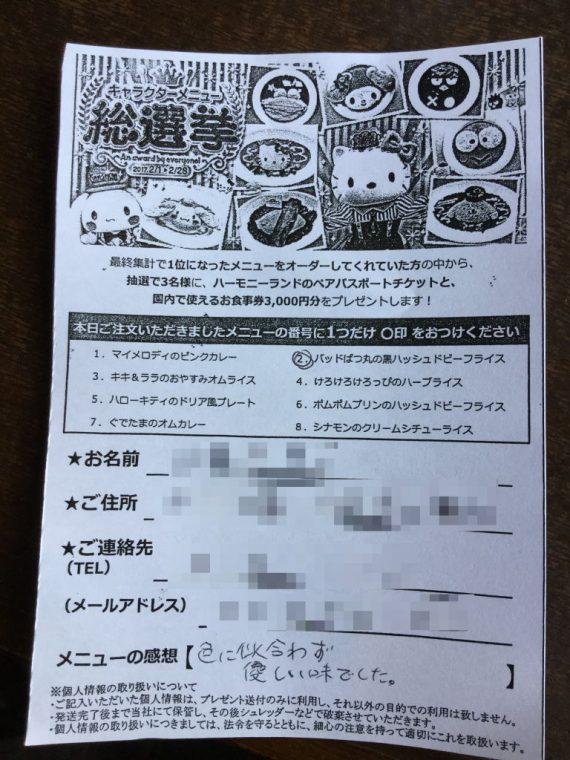 キャラクターメニュー総選挙の投票用紙