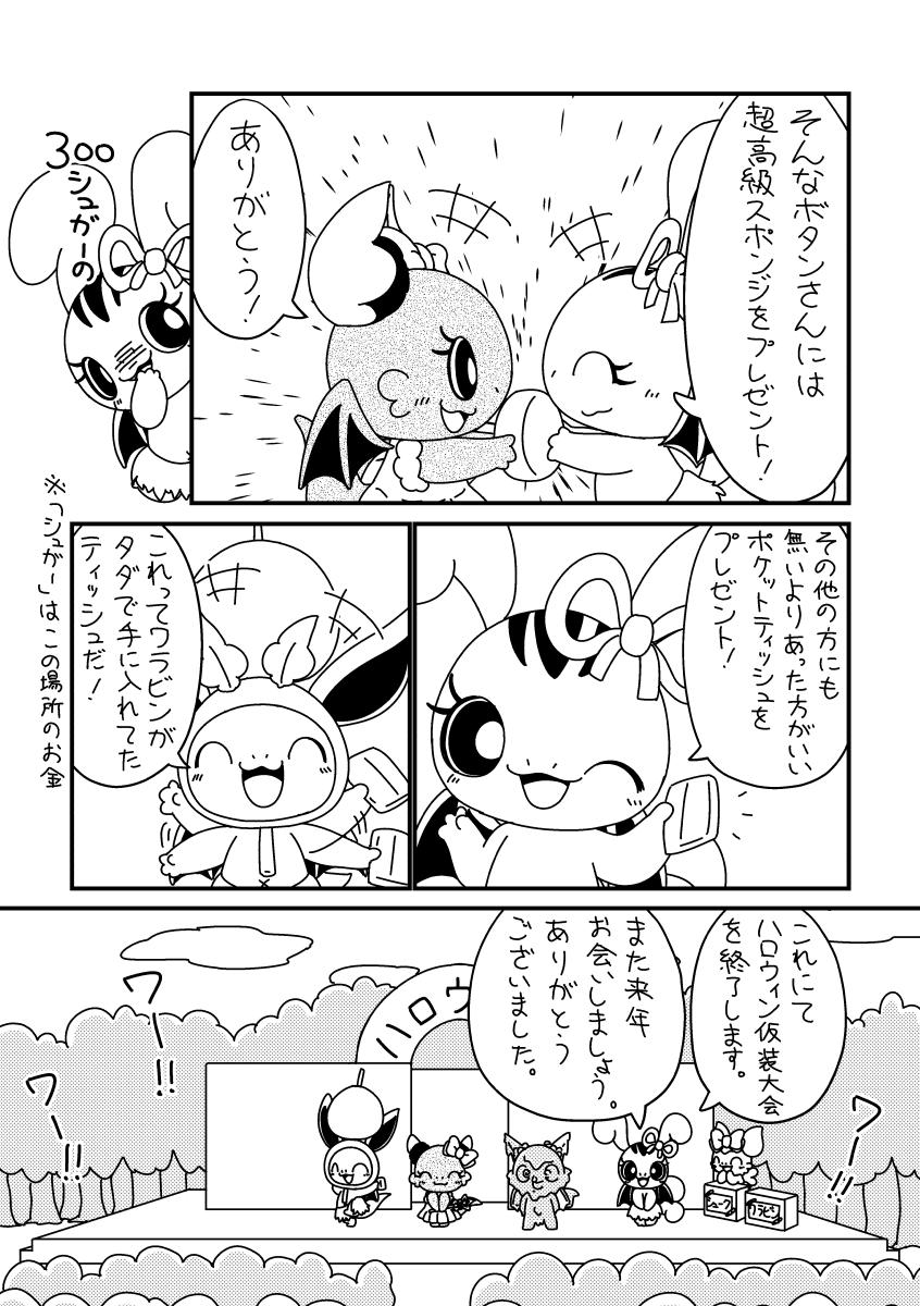 ハロウィン仮装大会 (10ページめ)