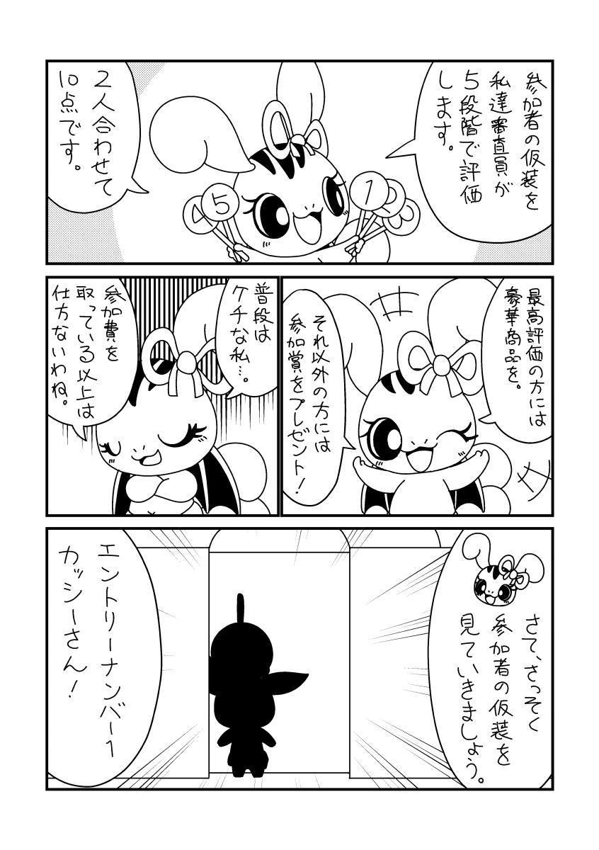 ハロウィン仮装大会 (2ページめ)
