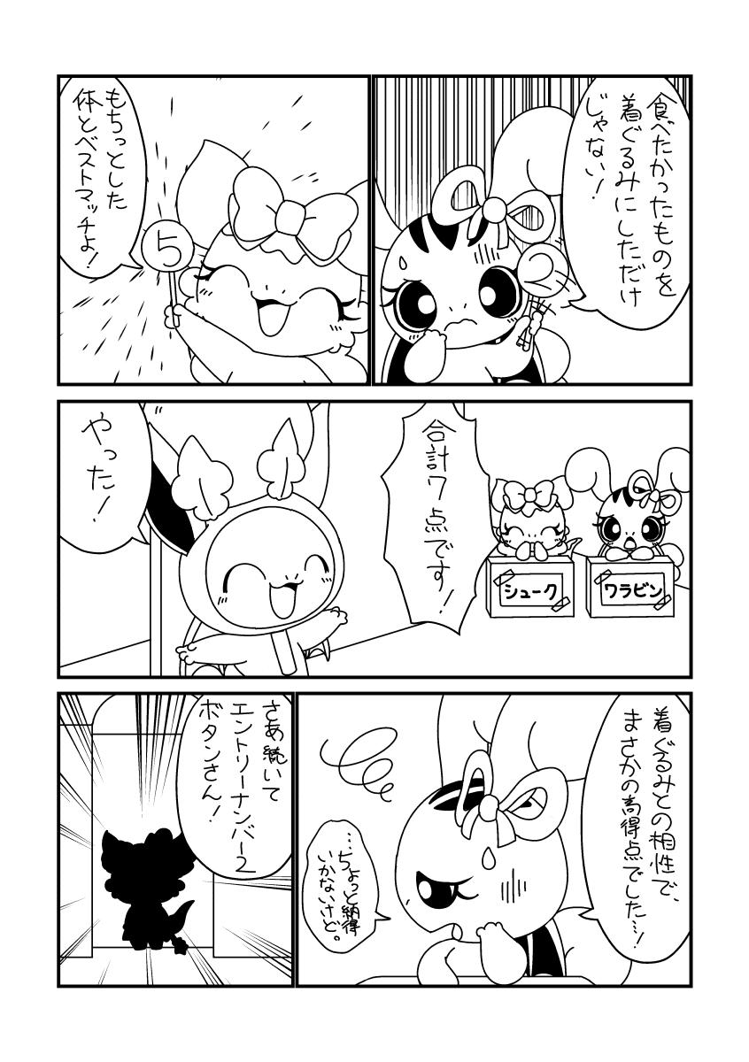 ハロウィン仮装大会 (4ページめ)