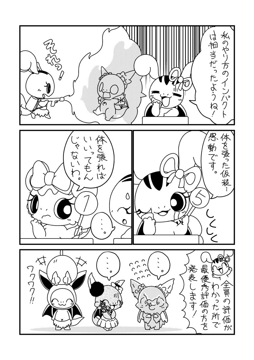 ハロウィン仮装大会 (8ページめ)
