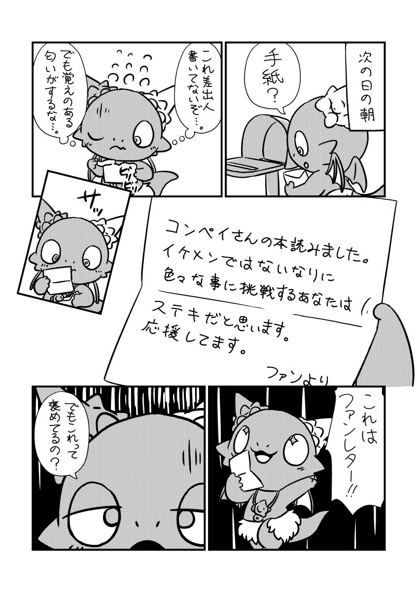 どくしょのあき (10ページめ)