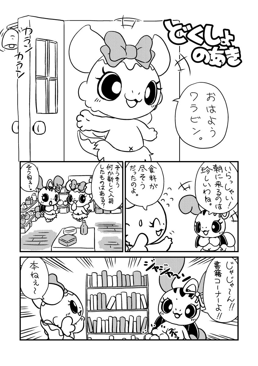 どくしょのあき (1ページめ)
