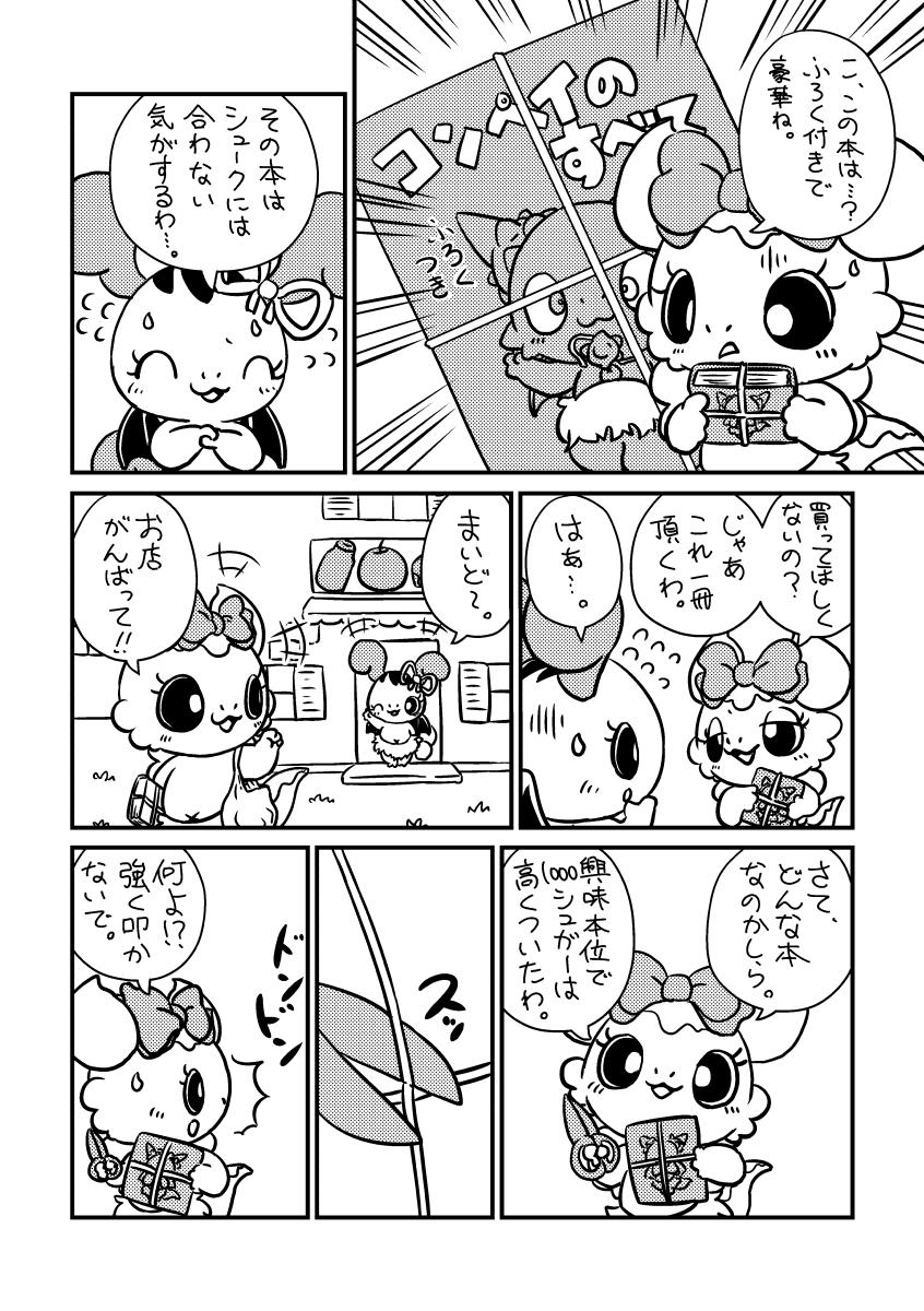 どくしょのあき (2ページめ)