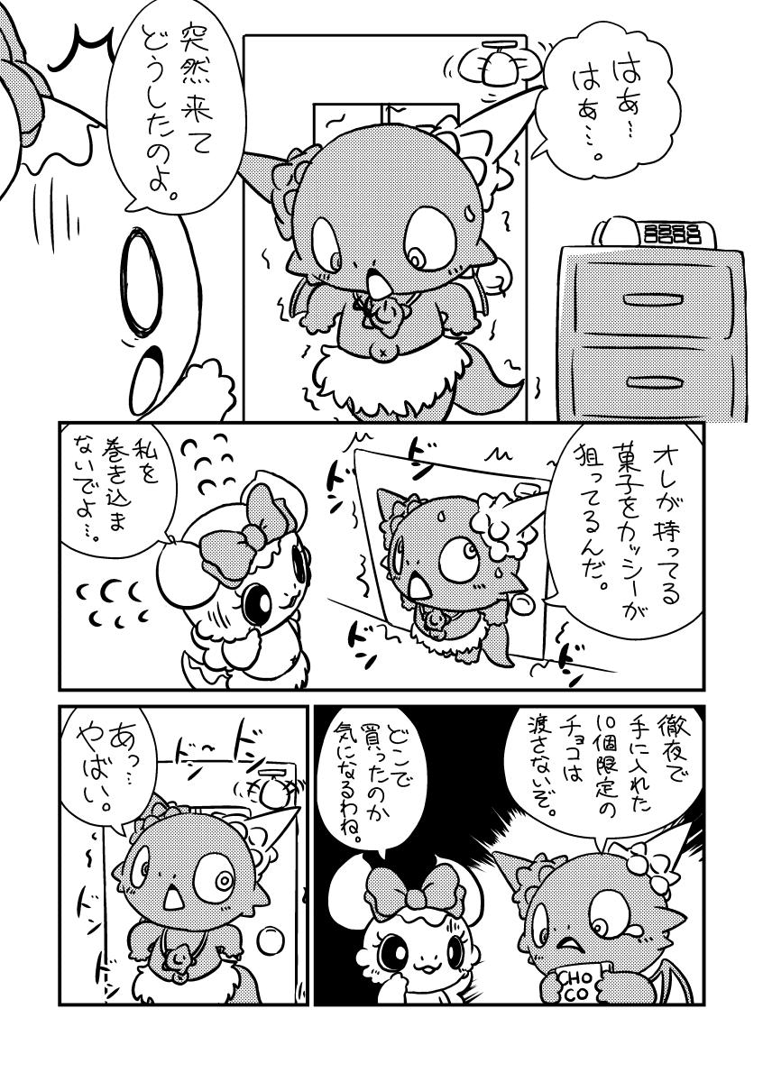 どくしょのあき (3ページめ)