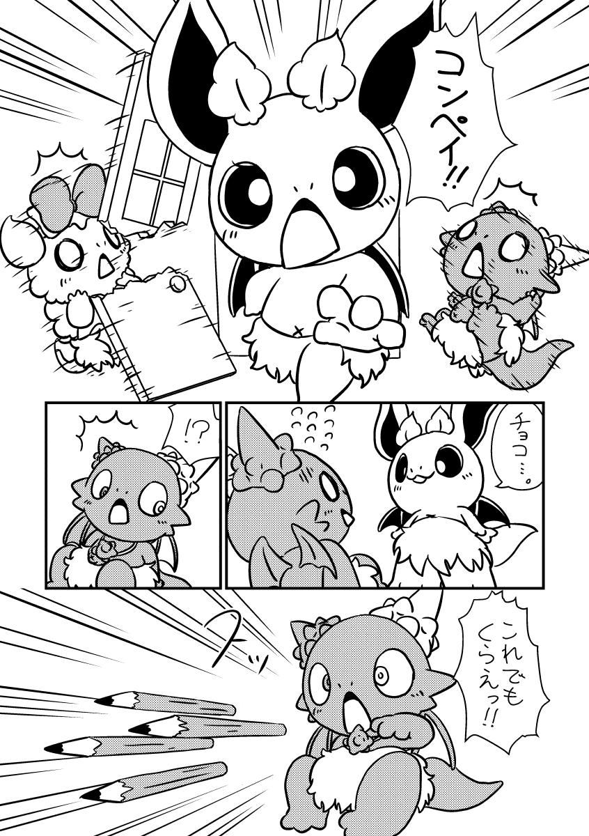 どくしょのあき (4ページめ)