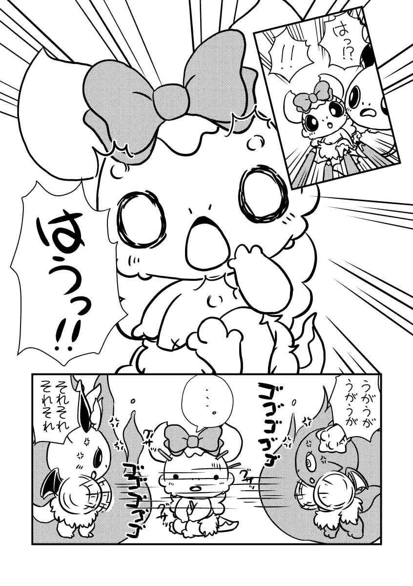 ハロウィン仮装大会 (5ページめ)