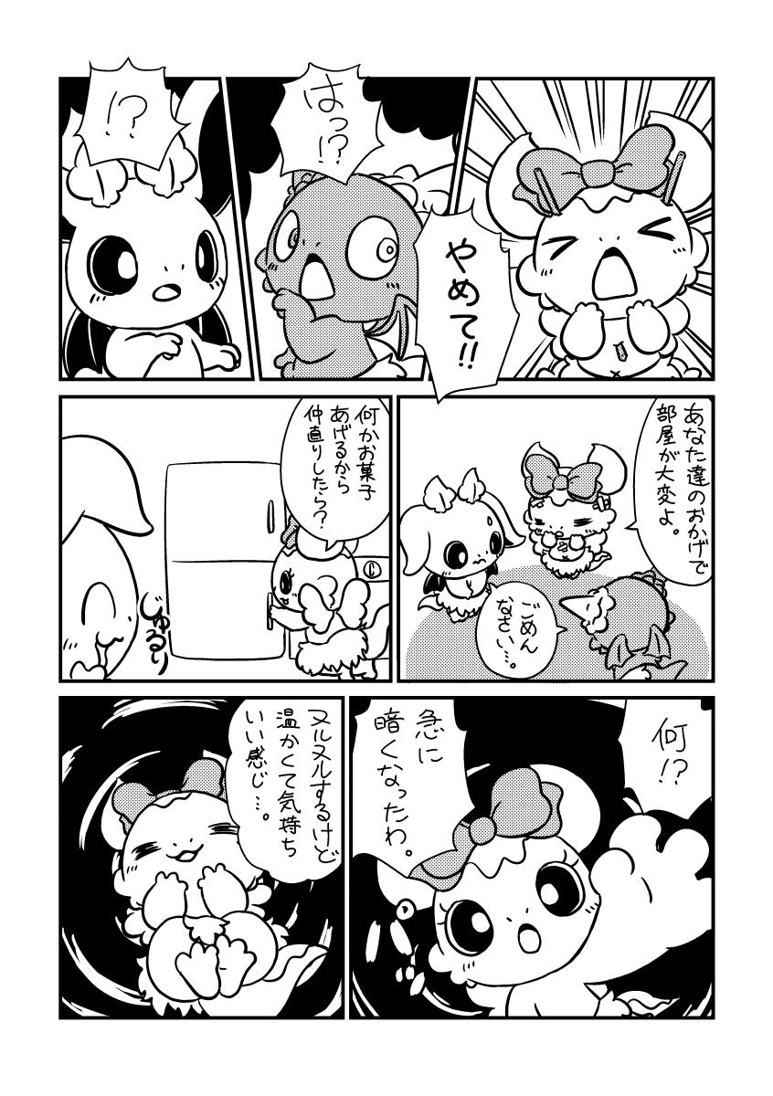 ハロウィン仮装大会 (6ページめ)