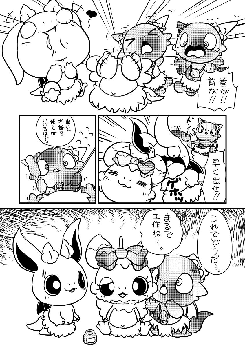 ハロウィン仮装大会 (7ページめ)