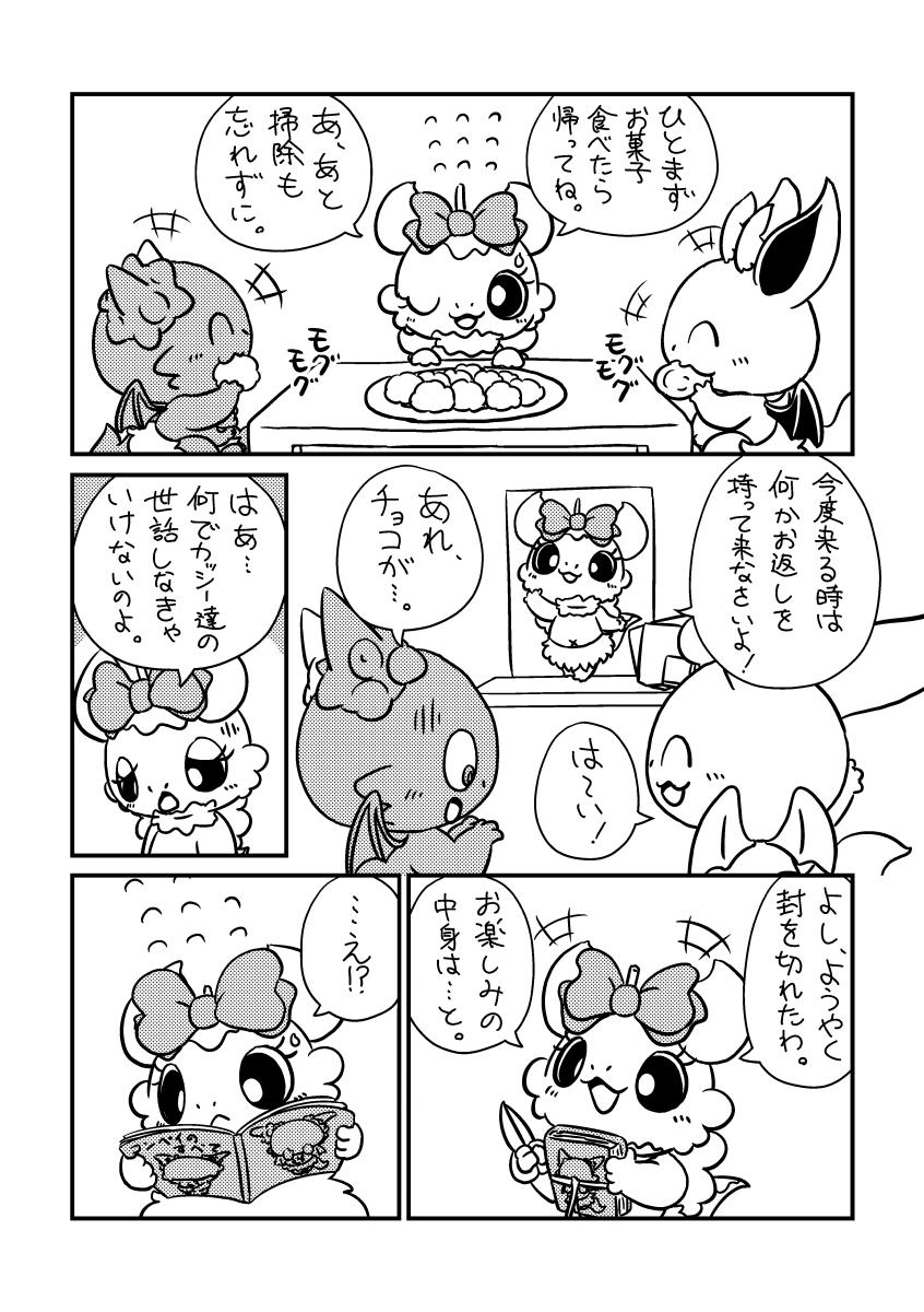 どくしょのあき (8ページめ)