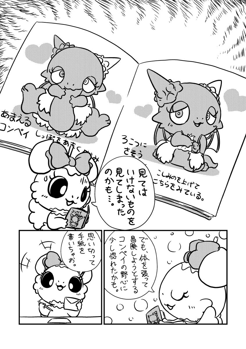 どくしょのあき (9ページめ)