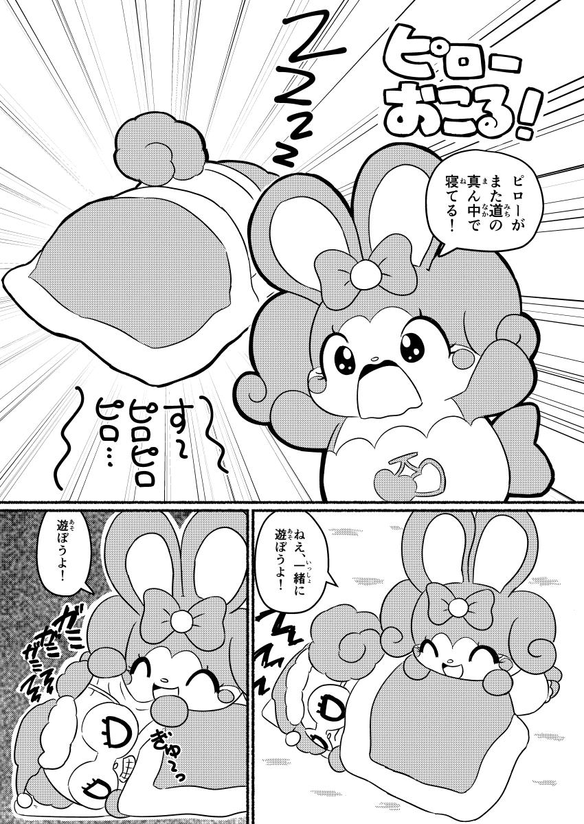 ピロー おこる! (1ページめ)