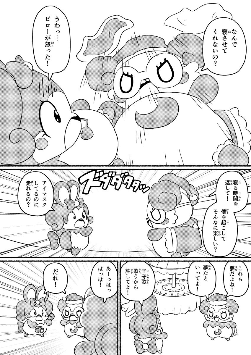 ピロー おこる! (2ページめ)