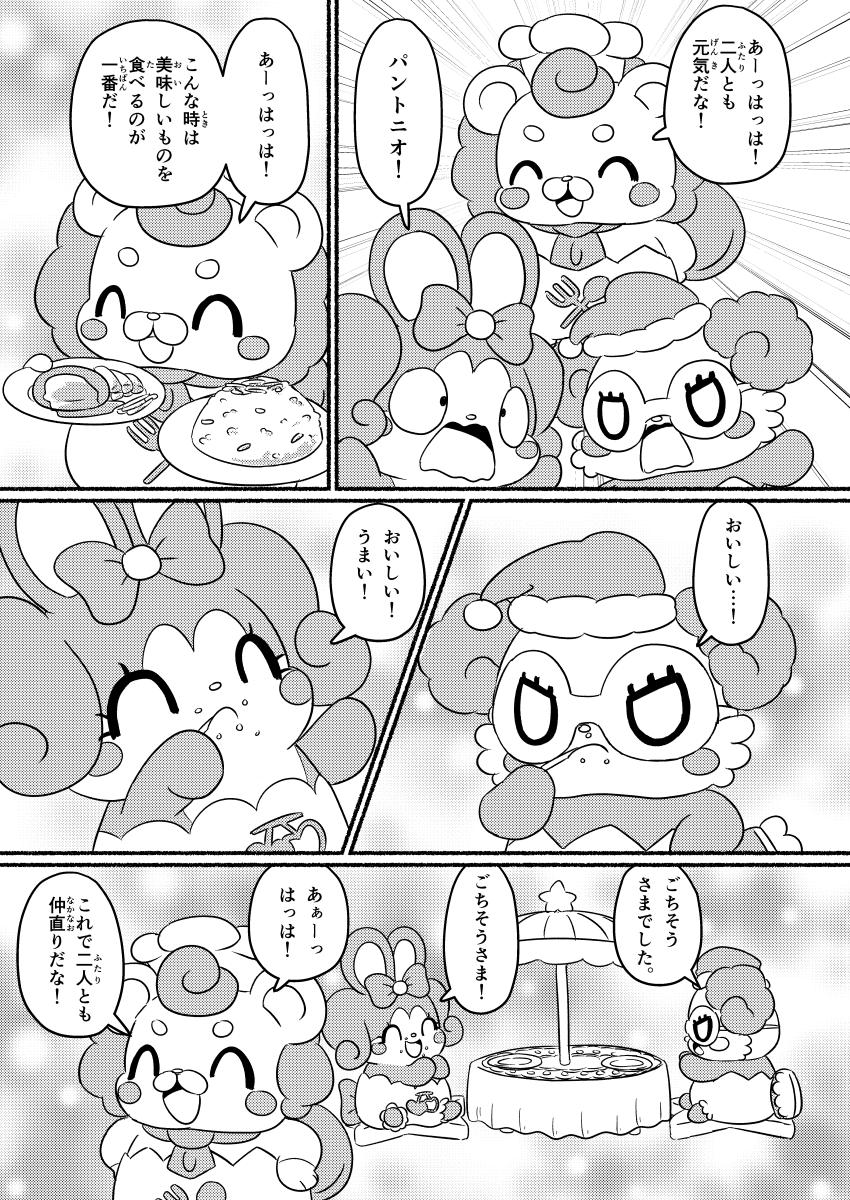 ピロー おこる! (3ページめ)