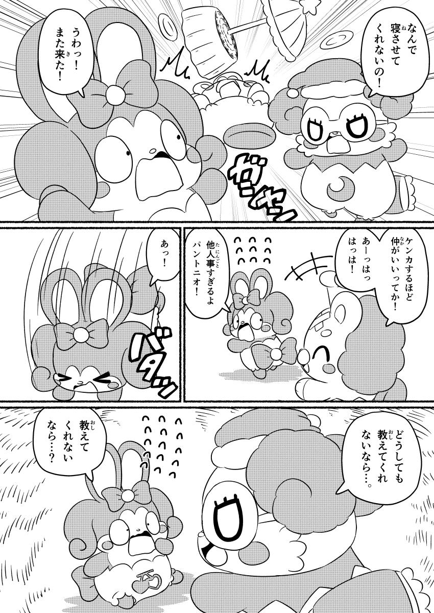 ピロー おこる! (4ページめ)