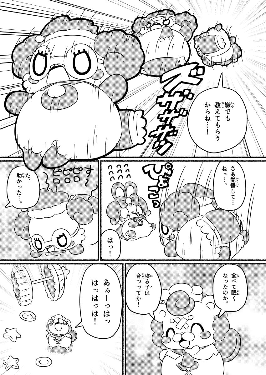 ピロー おこる! (5ページめ)