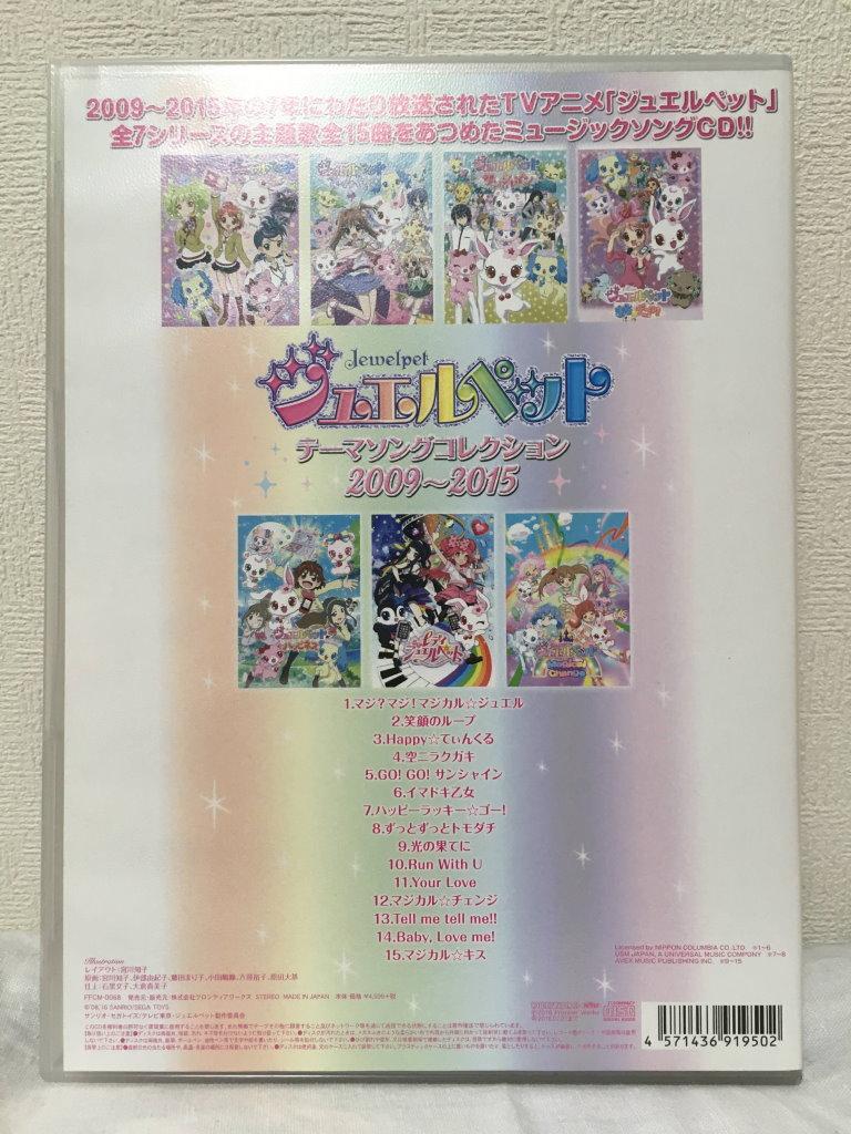 ジュエルペット テーマソングコレクションCD(裏)