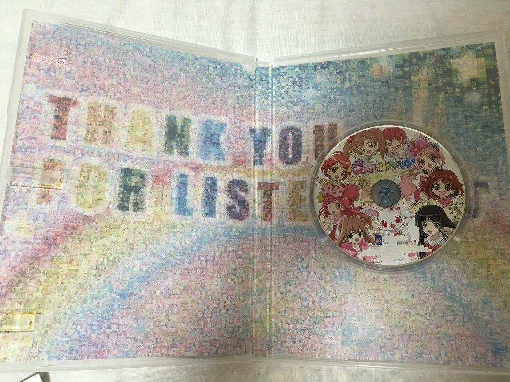 ジュエルペット テーマソングコレクションCDの裏表紙