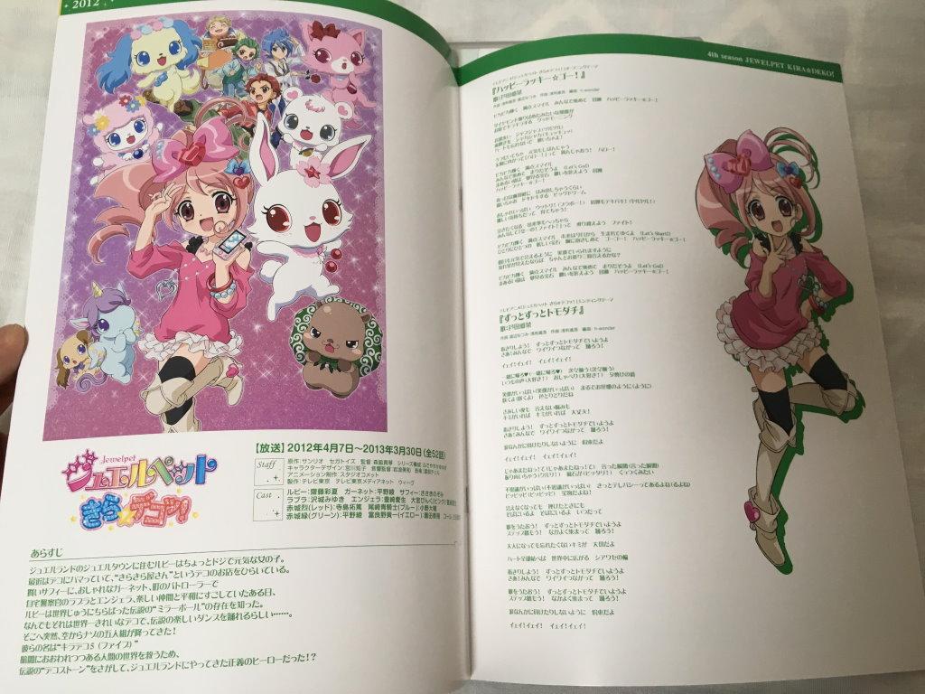 ジュエルペット テーマソングコレクションCDの冊子のきら☆デコッ!のページ