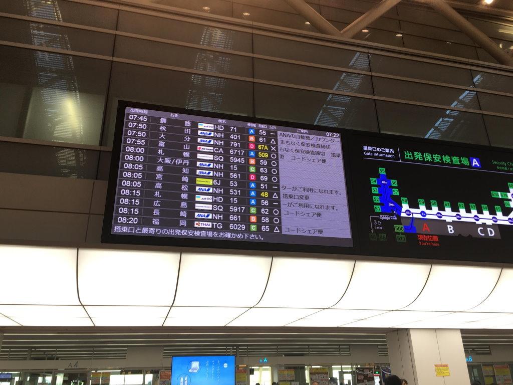 羽田空港駅での電光掲示板