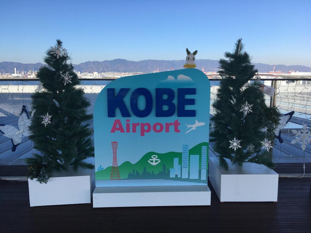 神戸空港とカッシーくん