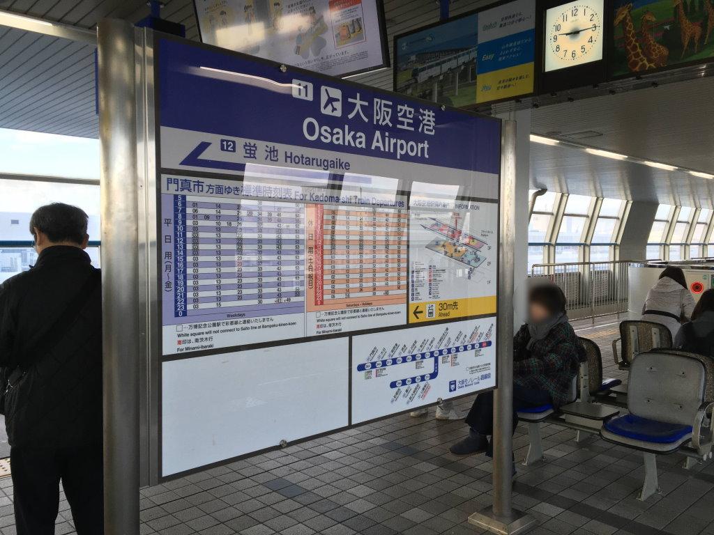 大阪モノレールの大阪空港駅