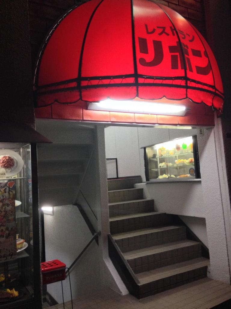 別府にあるリボンという洋食レストラン