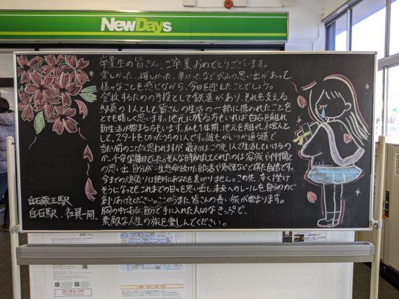 白石駅での卒業生に向けた挨拶が書かれた黒板