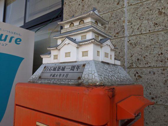 ポストの上に作られた白石城のモニュメント