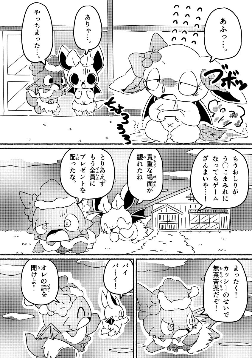 ワラビンのやすいクリスマスプレゼント (11ページめ)
