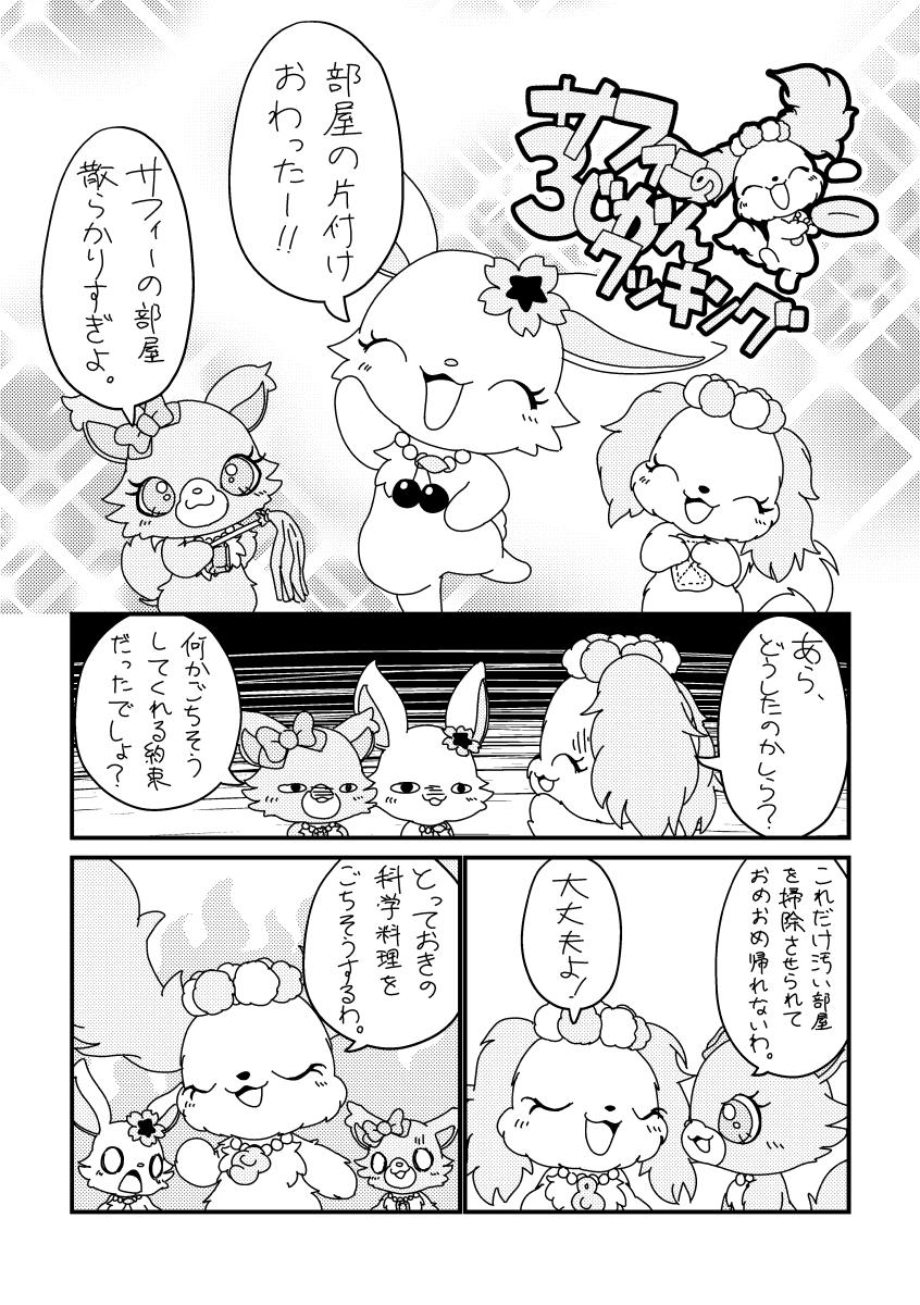 サフィーの3じかんクッキング (1ページめ)