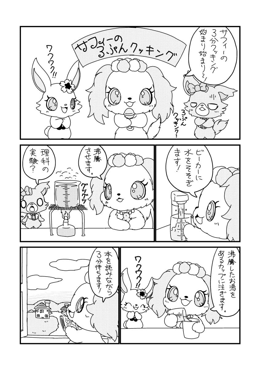 サフィーの3じかんクッキング (2ページめ)
