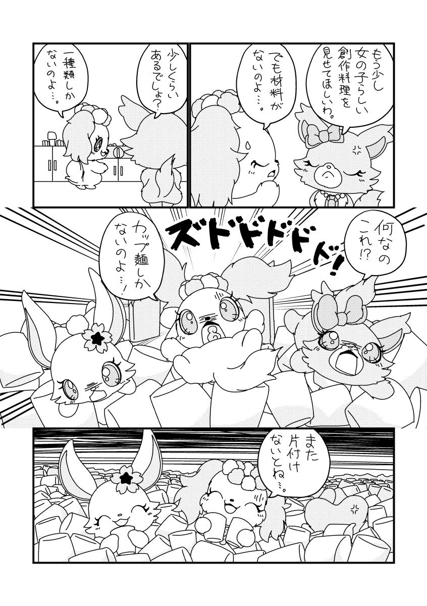 サフィーの3じかんクッキング (4ページめ)