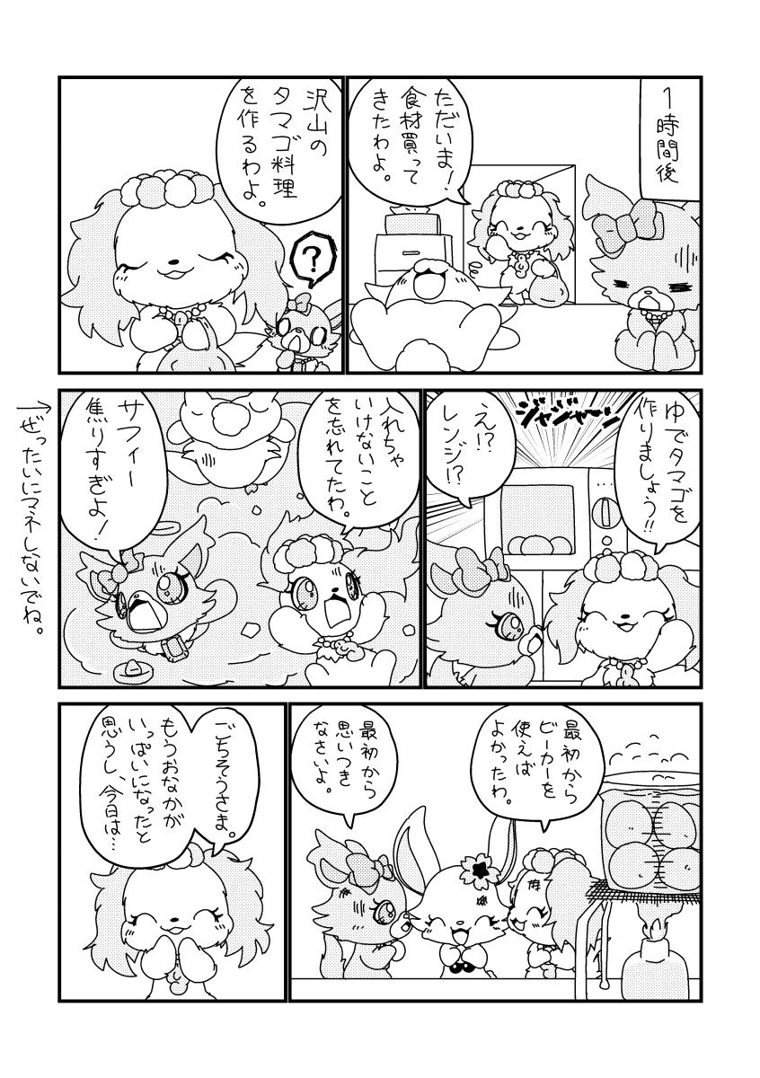 サフィーの3じかんクッキング (5ページめ)