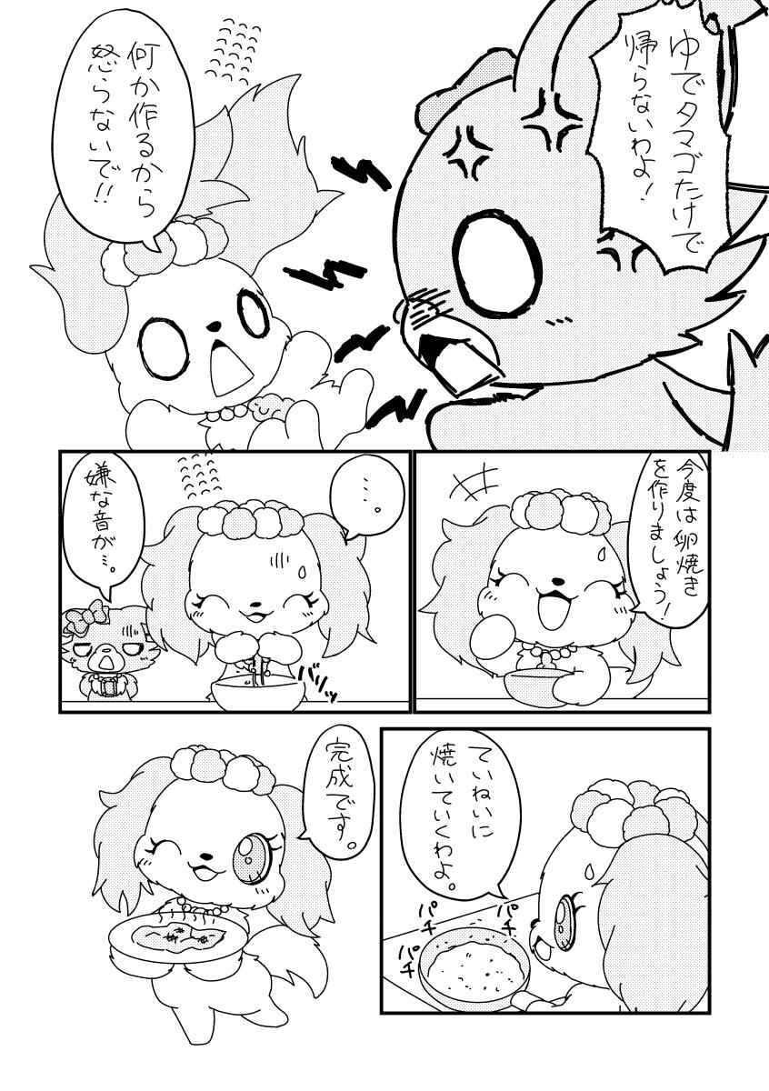 サフィーの3じかんクッキング (6ページめ)