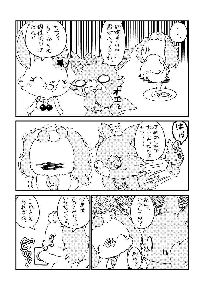 サフィーの3じかんクッキング (7ページめ)