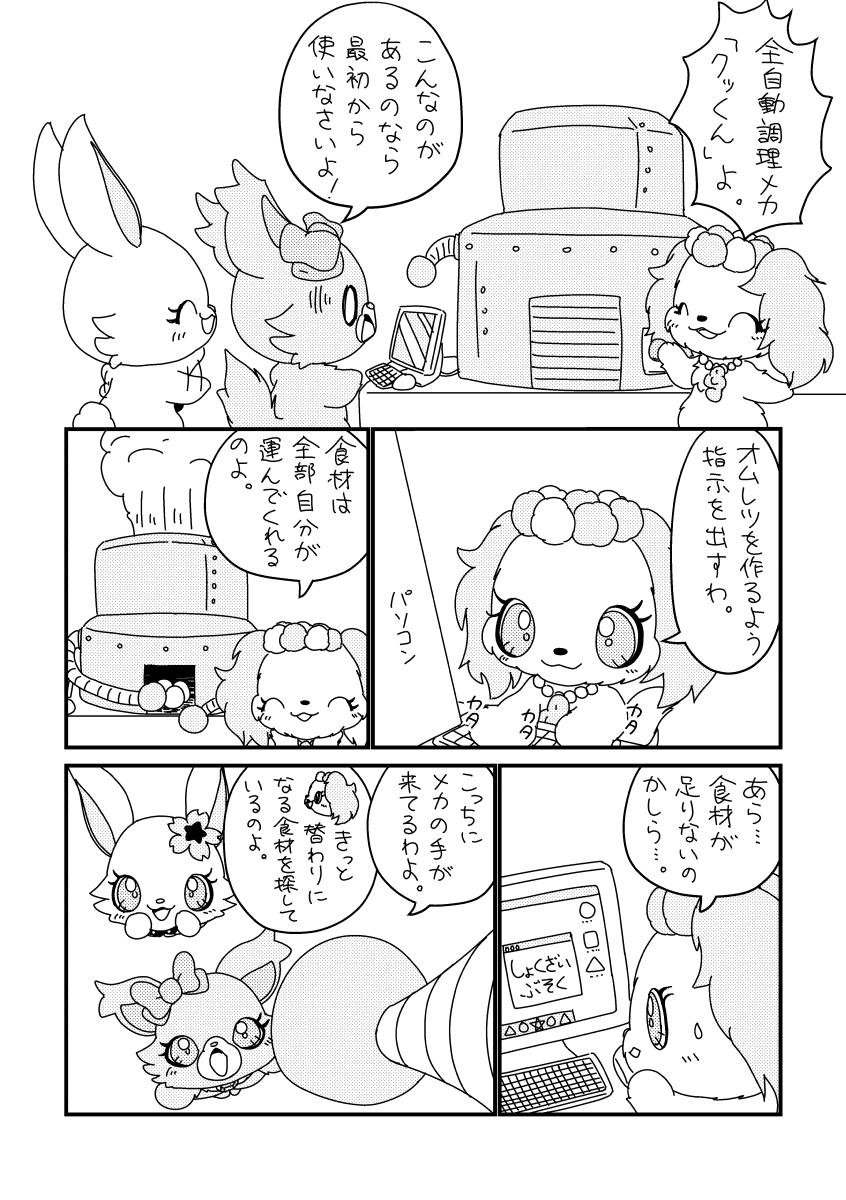 サフィーの3じかんクッキング (8ページめ)