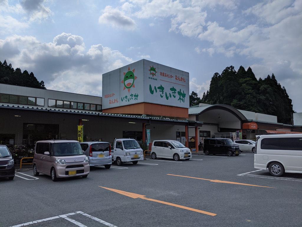 特産品センター なんかん いきいき村
