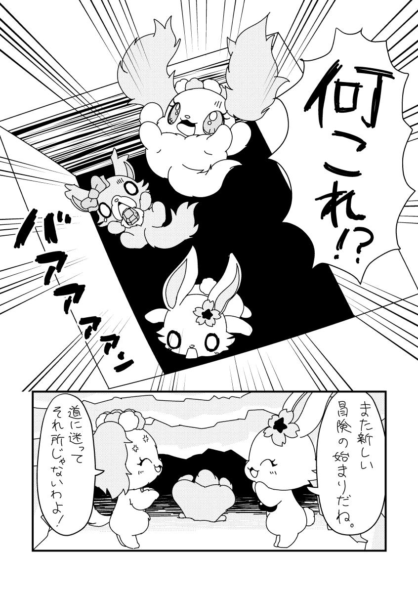 サフィーの3じかんクッキング (10ページめ)