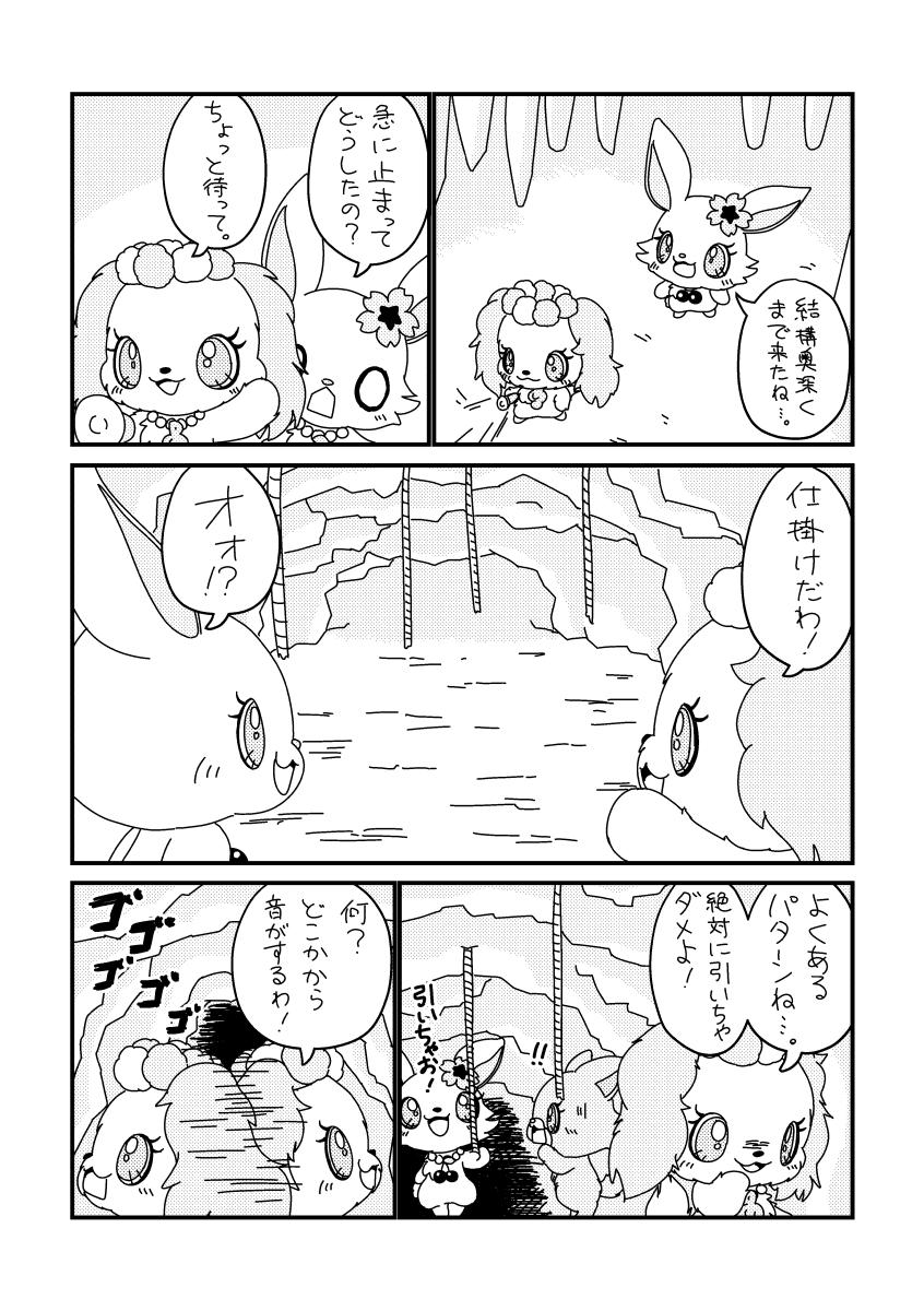 サフィーの3じかんクッキング (3ページめ)