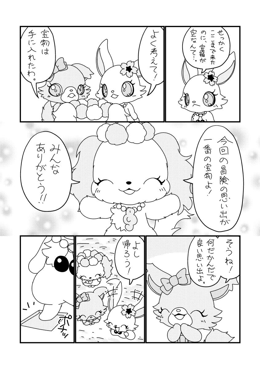 サフィーの3じかんクッキング (9ページめ)