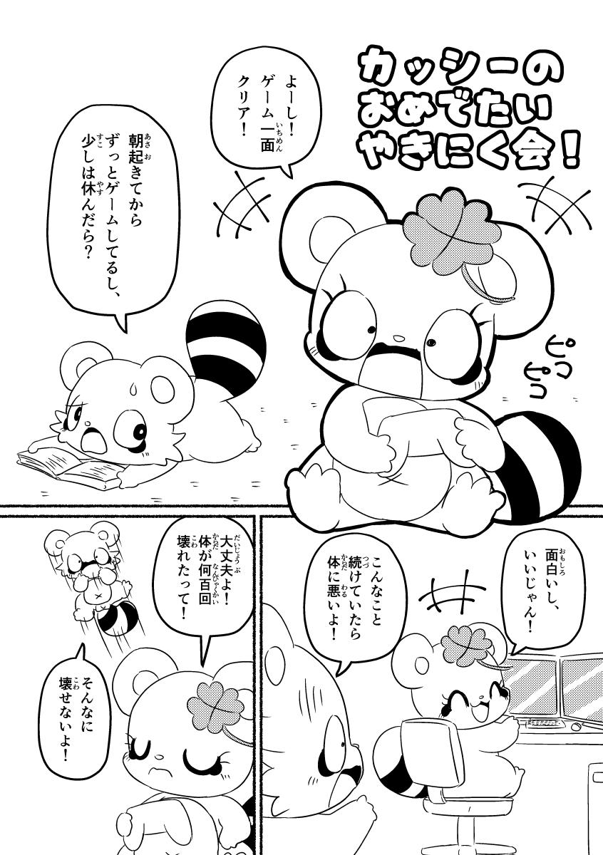カシカッシー16の本編最初の1ページめ