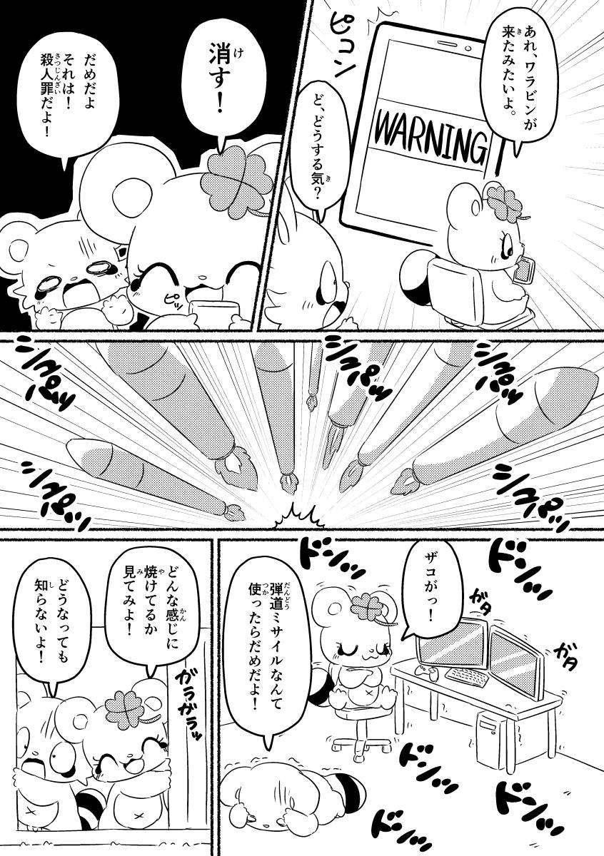 カシカッシー16の本編最初の2ページめ