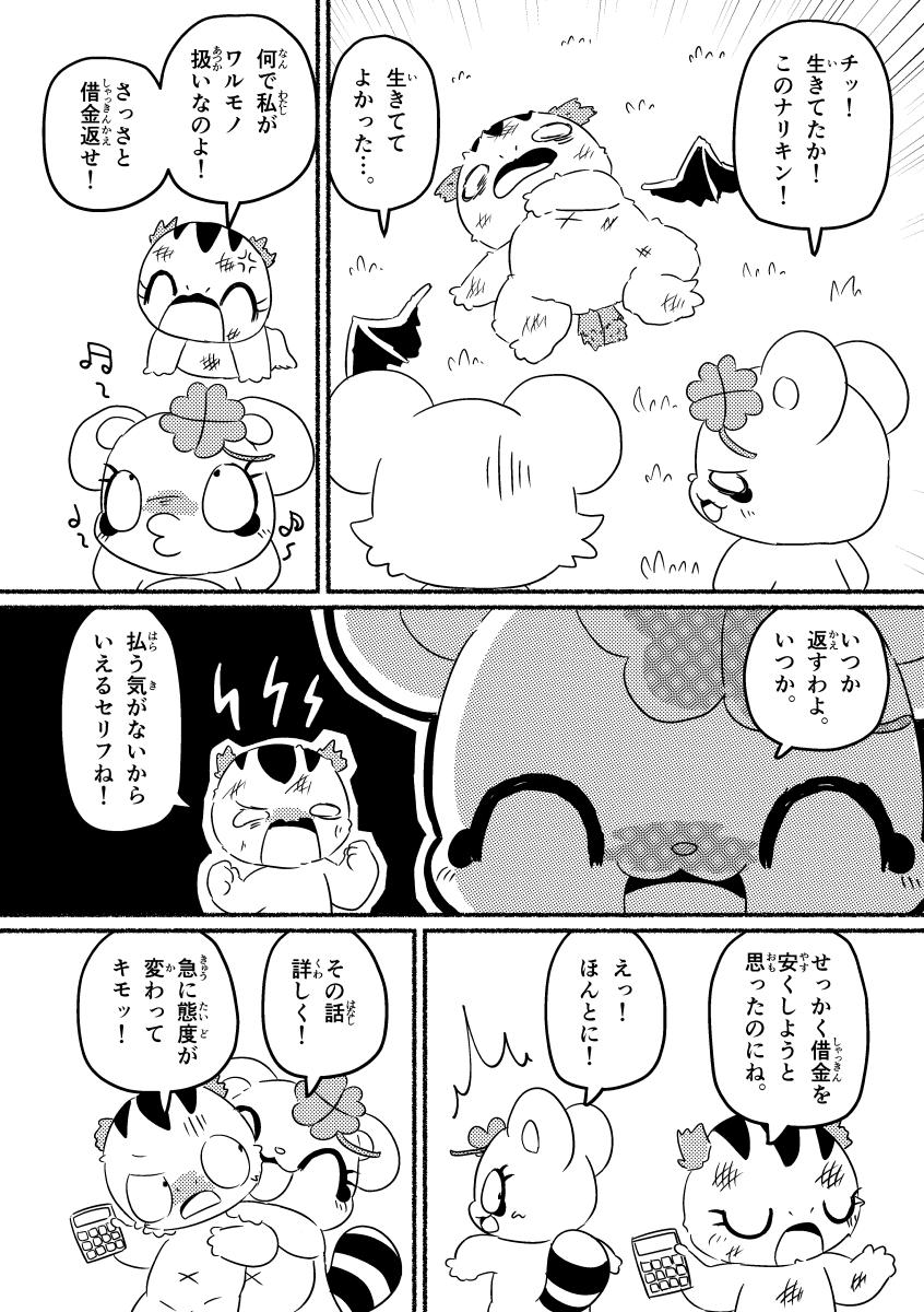 カシカッシー16の本編最初の3ページめ