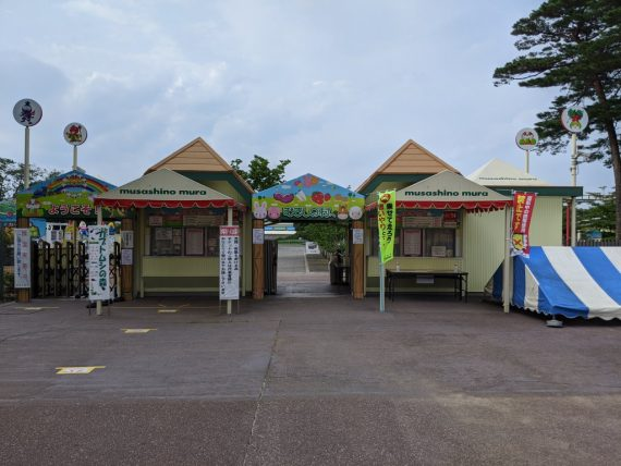 むさしの村の入場ゲート