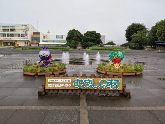 雨模様のむさしの村のエントランス