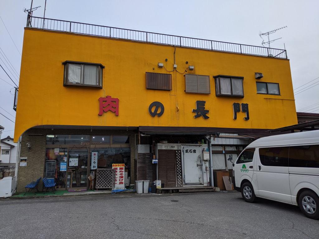 肉専門店「肉の長門」
