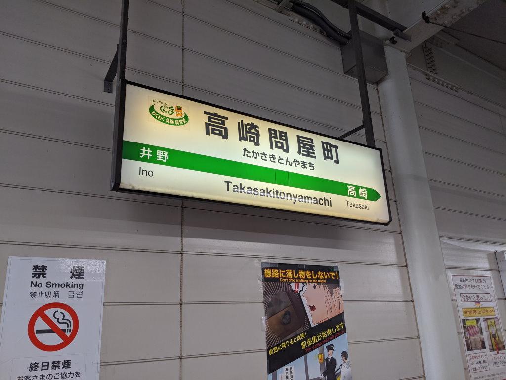 JR両毛線・上越線の高崎問屋町駅